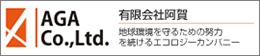 相生・加古川・姫路で工業塗装からリフォームまで|有限会社阿賀