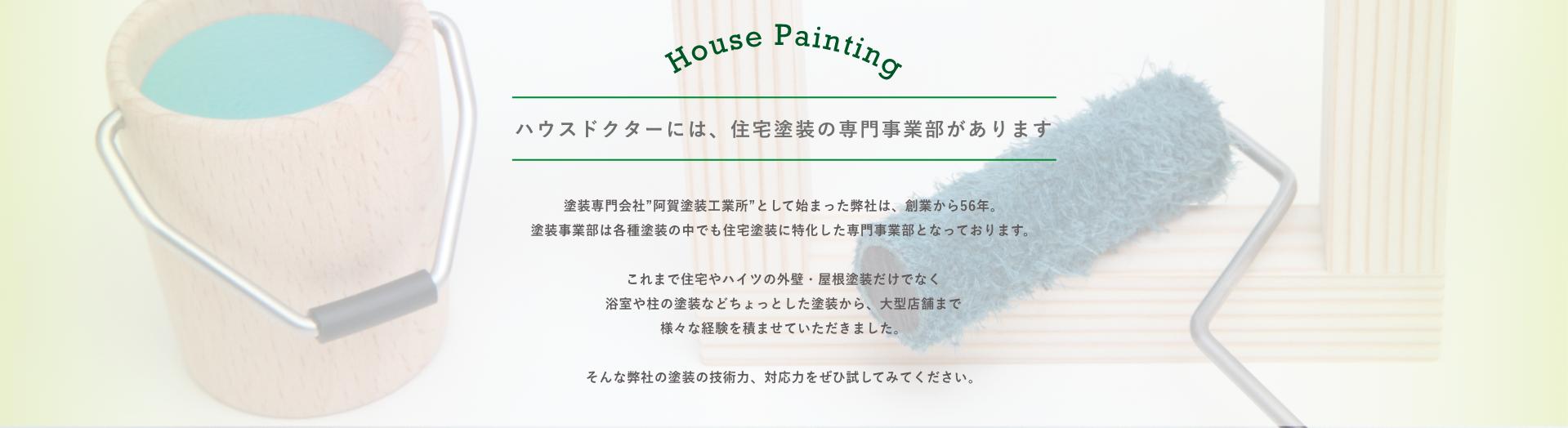 paomtomghouse-02
