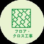 icon_floor