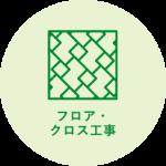 icon_floor_pc