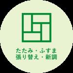 icon_tatami