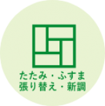 icon_tatami_sp